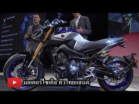 Yamaha เปิดรถใหม่ 8 รุ่น MT-07 , MT-09 SP , Tracer 900 / GT , Tenere 700 , Super Tenere , Niken