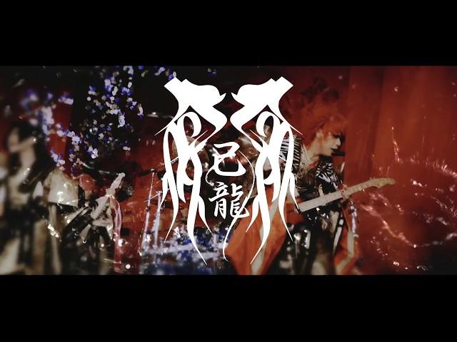 己龍「情ノ華/朧月夜」MV SPOT