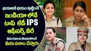 Poweful DYNAMIC Lady IPS Officers in india | Top Ips Officers | Telugu Trending