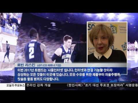 2017 CES '4차 산업혁명'의 향연 1.9.17 KBS America News
