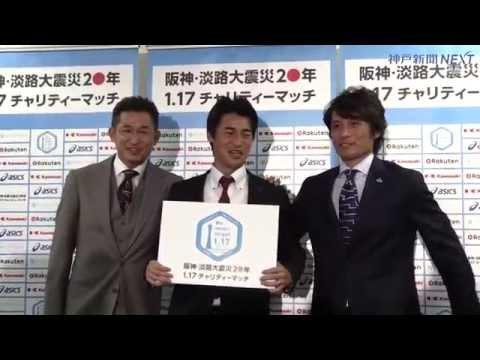 1・17に神戸で震災20年チャリティーマッチサッカー