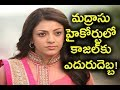 Actress Kajal Gets Shock from Court Case Verdict