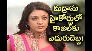 Actress Kajal Gets Shock from Court Case Verdict