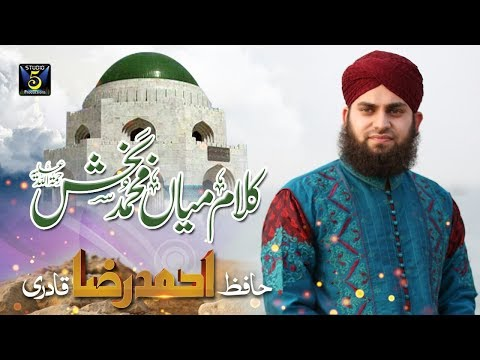 Kalam Mian Muhammad Bakhsh by Hafiz Ahmed Raza Qadri - Recorded & Released by STUDIO 5.