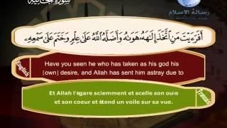 Quran translated (english francais)sorat 45 القرأن الكريم كاملا مترجم بثلاثة لغات سورة الجاثية