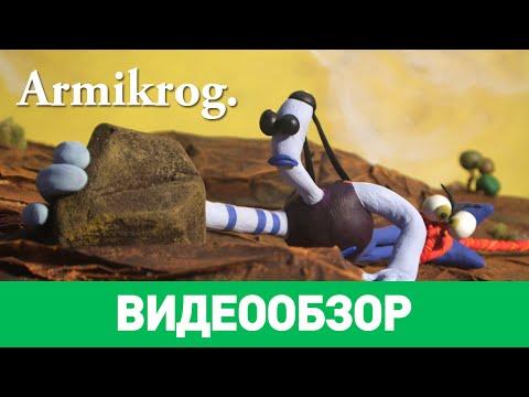 Обзор игры Armikrog