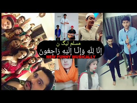 #pti #lover/Pmln Inalilahi Wainalilahi Rojiun Funny Musically/Best Of July 2018/Pakistani Musically