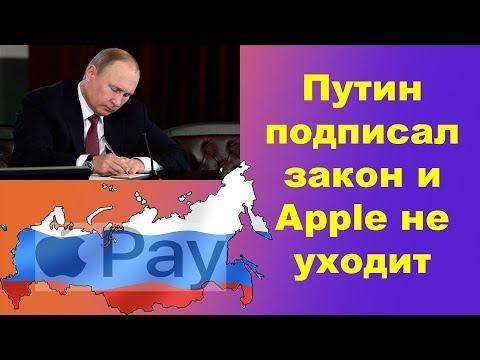 Путин подписал закон и Apple не уходит