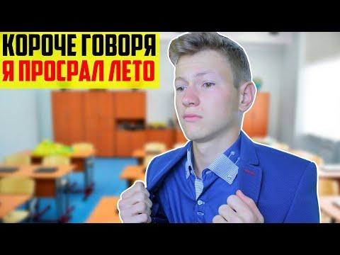 КОРОЧЕ ГОВОРЯ,  Я ПРОСРАЛ ЛЕТО (видео)