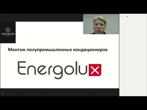 Вебинар: Особенности монтажа и сервисного обслуживания сплит систем Energolux