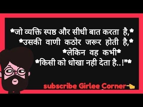 सुविचार हिंदी मे /positive quotes/good thoughts/suvichar hindi 33