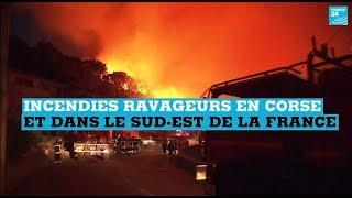 Abonnez-vous à notre chaîne sur YouTube : http://f24.my/youtubeEn DIRECT - Suivez FRANCE 24 ici : http://f24.my/YTliveFRPlusieurs incendies violents font rage depuis lundi dans le sud-est de la France et en Corse, où, si aucune victime n'est à déplorer, de nombreuses habitations ont été évacuées.Notre site : http://www.france24.com/fr/Rejoignez-nous sur Facebook : https://www.facebook.com/FRANCE24.videosSuivez-nous sur Twitter : https://twitter.com/F24videos