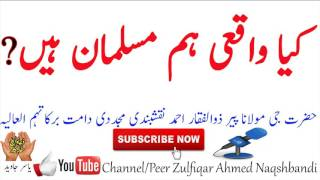 Kya Hum Muslmaan Hain Peer Zulfiqar Ahmed Naqshbandi►  Facebook:   https://www.facebook.com/Peer-Zulfiqar-Ahmed-Naqshbandi-1872502923019464/►  Google+:    https://plus.google.com/u/0/109262388981676397825►  Click to see all our videoshttps://www.youtube.com/channel/UC5x4uAW4GJvt2qIfm5OqbFw/videos very difficult to make contact with Hazrat ji, but it is possible if you travel to Hazrat ji's place or contact they'll guide youBiographical Sketch of Shaykh Zulfiqar Ahmad damat barakatuhumEducational Curricular Activities:Matric 1st Division in 1967BSC 1st Division from Punjab in 1971Roll of Honor in 1971BSC Electrical Engineering 1st division in 1976Special Honors in Computer Project 400/400Management Course in 1976Effective Management Course MAP in 1990Strategic Management Course (LUMS) in 1990Short Course in Library Science (LUMS) in 1990Project Management Course from Sweden in 1990Human Resource Management Course (LUMS) in 1991etc...Extra Curricular Activities:Dialogue Best Performance in 1963Best Scout of School in 1965Best Performance in Gymnastic in 1966Captain of School Cricket Team in 1967Captain of District Football Team in 1968Champion of College Swimming Team in 1971etc...Economic Activities:Apprenticeships Electrical Engineering in 1976Member of Pakistan Society of Sugar Technologist in 1977Assistant of Electrical Engineer in 1978Electrical Engineer in 1979Member of Pakistan Engineering Council in 1979Chief of Electrical Engineer in 1982Won Gold Medals to Dissertation Writing in PSST in 1984Senior Member of Instrument Society of America in 1984General Manager Planning in 1991Participation in Asia Chemical Instrument Conference Singapore in 1991etc...Religious Activities:Hafiz of Qur'anAcquisition and Teaching of Islamic Education 1962-1982Dora e Hadees (Honorary Degree) from Jamia Rehmania Jahanian Mandi PakistanDora e Hadees (Honorary Degree) from Jamia Qasim ul Uloom Multan PakistanBayt in Silsila e Aaliya Naqshbandia in 1971Caliphate (Khilafat) from Mursh