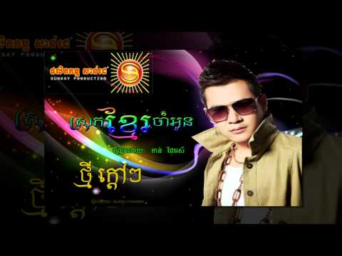 Srok Khmer Jam Oun   Khat James Sunday CD Vol 198-ស្រុកខ្មែរចាំអូន