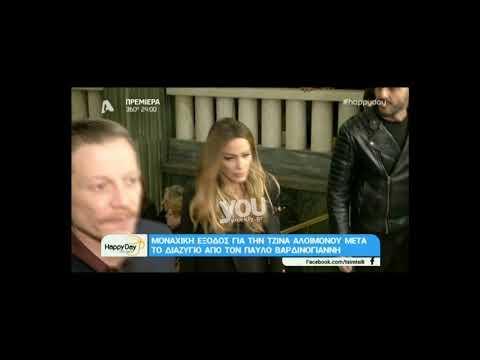 Video - Αλιμόνου-Βαρδινογιάννης: η νέα απόφαση- Ορίστηκε το ποσό της διατροφής
