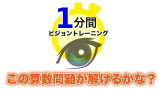 目と頭を働かせよう!視覚計算トレーニング