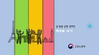 일·생활균형 캠페인영상 [3편 제대로 쉬기]