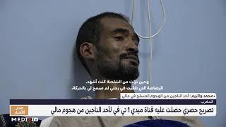 حصريا لميدي1تيفي .. تفاصيل مؤلمة على لسان محمد واكريم أحد الناجين من هجوم مالي
