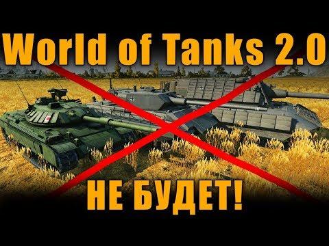 World of Tanks 2.0 НЕ БУДЕТ!!! Официальный ответ разработчиков!