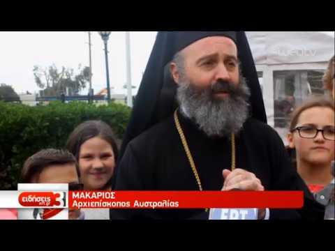 Ο Αρχιεπίσκοπος Αυστραλίας στους Έλληνες της Μελβούρνης   16/08/2019   ΕΡΤ