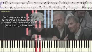 Белое танго - Шуфутинский Михаил (Ноты и Видеоурок для фортепиано) (piano cover)