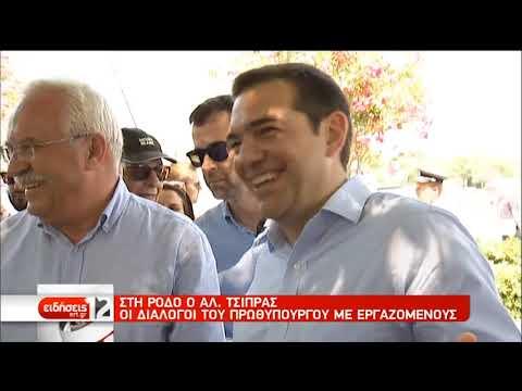 Στην Κω συνεχίζει σήμερα την περιοδεία του στα Δωδεκάνησα ο πρωθυπουργός | 16/06/2019 | ΕΡΤ