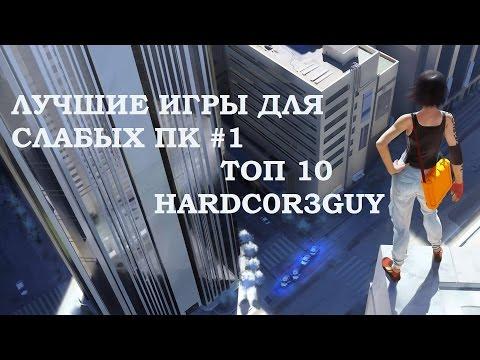 Лучшие игры для слабых ПК 2016 #1 (видео)