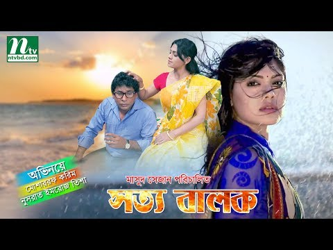 boka khoka bangla natok youtube