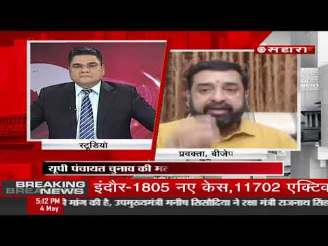 बड़ी बहस - यूपी पंचायत चुनाव में बीजेपी को क्यों लगा झटका….?