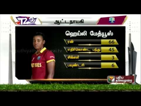 ICC-World-T20-Cup-finals-Hayley-Matthews-wins-Women-of-the-Match-award