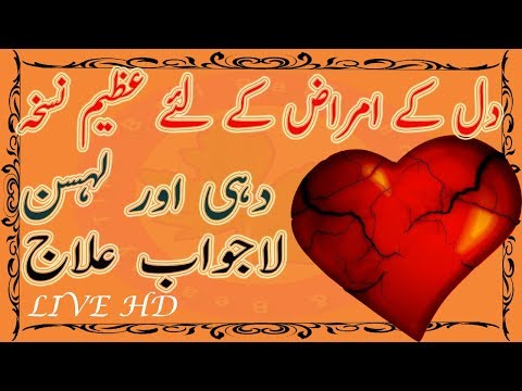 Heart Problems Treatment In Urdu - Cure For Heart Disease - Any Heart Problems One Treatment