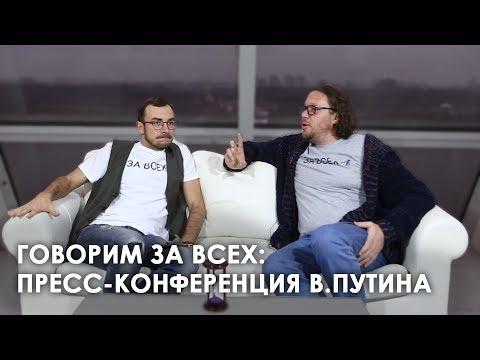 Говорим за всех: Пресс конференция В. Путина - DomaVideo.Ru