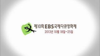 [EIDF2013] EBS TV 스팟 (EBS TV SPOT)