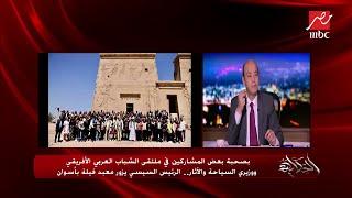 تعليق عمرو أديب على إيقاف الرئيس السيسي موكبه لتحية ومصافحة أبناء وأهالي أسوان