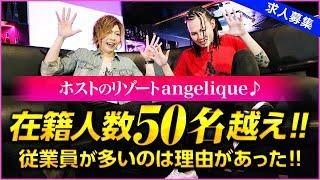 在籍人数50名越え!ホストのリゾート「angelique」!!