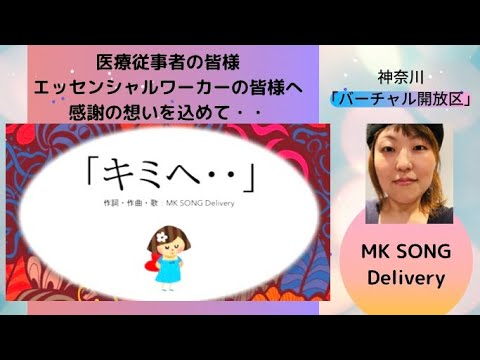 神奈川「バーチャル開放区」MK SONG Delivery「キミヘ・・」の画像
