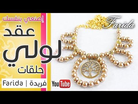 handmade women's jewelry   اكسسوارات فريدة 2017   طريقة عمل عقد من خرز اللولي موديل حلقات