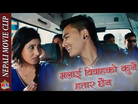 (मलाई विवाह को कुनै हतार छैन || Nepali Movie Clip || Nai Nabhannu La 4 || Paul Shah  Aanchal Sharma - Duration: 5 minutes, 7 seconds.)