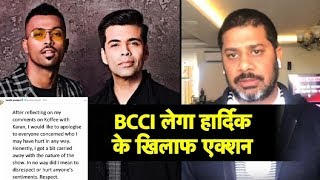 Breaking News: Hardik Apologises for Koffee With Karan But BCCI Wants Action Against Him | Vikrant