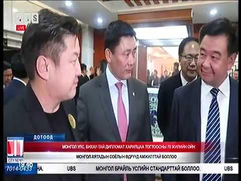 Монгол Хятадын соёлын өдрүүд амжилттай зохион байгуулагдлаа