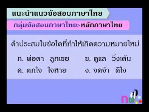 ติวข้อสอบภาษาไทย.DAT