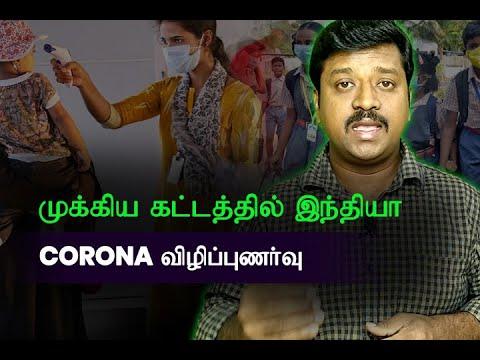 Corona விழிப்புணர்வு இன்னமும் இல்லை |  மூன்றாம் கட்டத்தில் இந்தியா | Tamil | Selvakumar Murugan