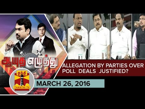 Ayutha-Ezhuthu--Allegation-by-Parties-over-Poll-Deals--Justified-26-03-2016