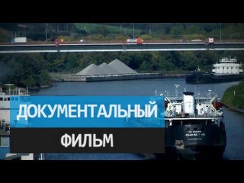 Легенды канала имени Москвы. Документальный фильм (видео)