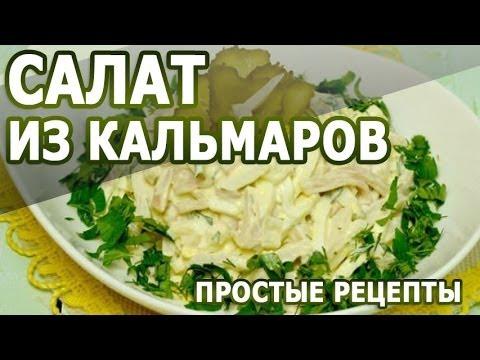 Рецепт салатов с пошаговым из кальмаров