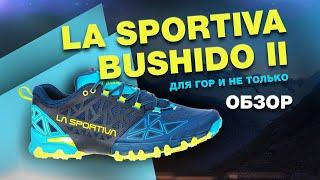 Кроссовки для бега по пересеченной местности La Sportiva Bushido II Woman