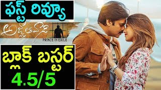 Agnyaathavaasi Movie First Review | Agnyaathavaasi Review & Ratings | Pawan Kalyan | Anu Emmanuel