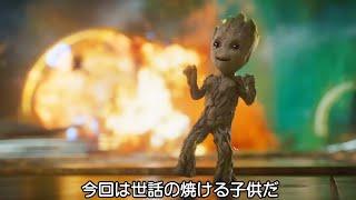 映画『ガーディアンズ・オブ・ギャラクシー:リミックス』特別映像(B・クーパー)