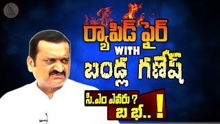 Rapid Fire With Bandla Ganesh || Spotlight With Sandeep | Congress Leader | Eagle Media Works