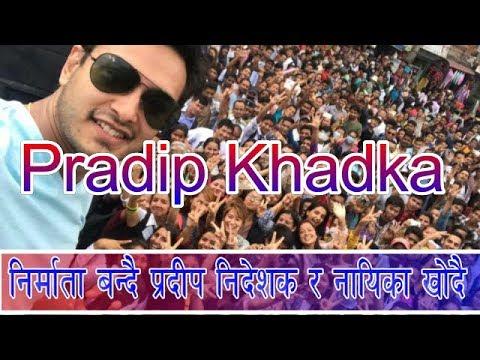 (निर्माता बन्दै प्रदीप, निर्देशक र नायिका खोजिँदै    Pradipa Khadka    2018 - Duration: 88 seconds.)